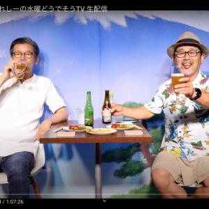 藤やんうれしーが富士山をバックに雑談LIVE配信 週刊チャンネルウォッチ 8/21号