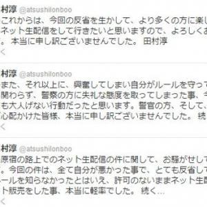 ロンブー田村淳が生配信中に警察との口論でレギュラー番組出演自粛 Twitterでは謝罪