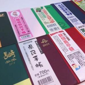 地元民でも知らないような情報がたっぷり! 「県民手帳」が渋谷ロフトに大集合