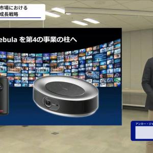 アンカー・ジャパンがプロジェクターブランド「Nebula」を強化 今秋にはハイエンドモデルを発売へ