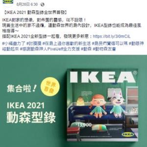 台湾のIKEAが『あつまれ どうぶつの森』仕様の2021年度版最新カタログを発表 「マーケティング担当者は天才」「10ドル出して買ってもいい」