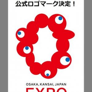 経済産業省「2025年大阪・関西万博のシンボルとなるロゴマークが決定しました」 Twitterトレンドに「コロシテ」がランクイン
