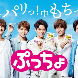 『ぷっちょ』新CMはキンプリ各メンバーにスポットを当てた5パターン!店頭商品箱にも登場
