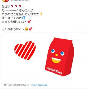 大阪万博のロゴ決定に「錬成失敗したキャラメルコーン」の声も キャラメルコーン公式「ボク、なんか話題になってる…」