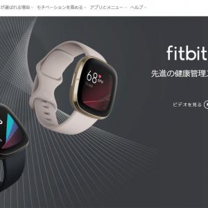 Fitbitがストレスを管理する皮膚電気活動センサー搭載の「Fitbit Sense」とGPSを搭載した「Fitbit Versa 3」を発表