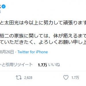 太田光代社長「私、太田光代と太田光は今以上に努力して頑張ります」 妻の山口もえさんがコロナ感染で爆笑問題・田中裕二さんが自宅待機に