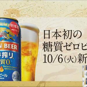 日本初の糖質ゼロビール キリンビールが「キリン一番搾り 糖質ゼロ」を10月6日発売へ