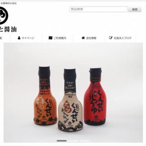 あるツイートがきっかけでフォロワー40人→2万4000人の大躍進!島根県の醤油メーカーに注目集まる