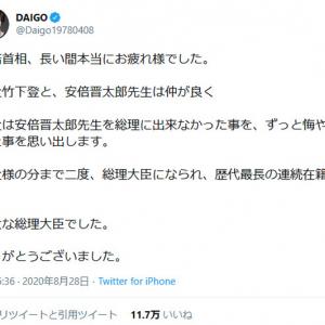 DAIGOさん「偉大な総理大臣でした。ありがとうございました」辞意表明の安倍晋三首相に祖父の竹下登さんの思い出とともにツイート