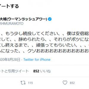 ウーマン村本大輔さん「安倍総理、、もう少し続投してください、、」「クソおおおおおおおおおおおおおおお」 辞意表明に惜別のツイート
