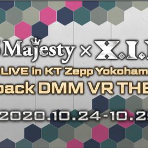 『ときレス』リベンジ公演!『3 Majesty × X.I.P. LIVE in KT Zepp Yokohama -Playback DMM VR THEATER-』開催