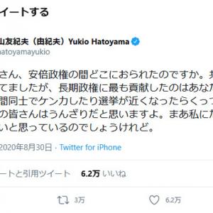 鳩山由紀夫元首相「野党の皆さん、安倍政権の間どこにおられたのですか」「長期政権に最も貢献したのはあなたがたでしたね」ツイートに反響