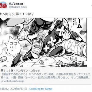 『キン肉マン』の「レオパルドン」がTwitterのトレンドに!『乃木坂工事中』に登場の「サンバルカン」もランクイン