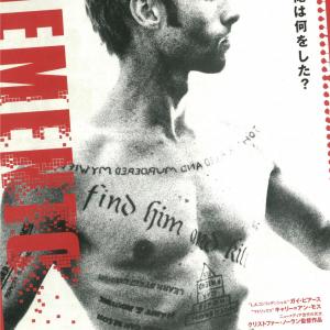 クリストファー・ノーラン衝撃の出世作『メメント』が復活!渋谷・シネクイント復活オープン2周年記念で