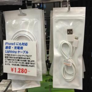 iPhone5新規格コネクタ『Lightning』がサードパーティから純正品より安く発売 最新iOS6.0.1でも動作確認