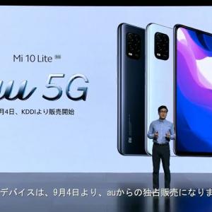 Xiaomiがauの5Gスマートフォンで最安値の「Mi 10 Lite 5G」とリストバンド型活動量計「Mi スマートバンド 5」など新製品を発表