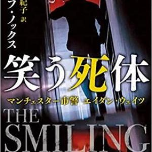 鼻つまみものの刑事の危険な小説『笑う死体』