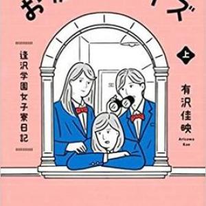 個性がまぶしい女子寮小説『お庭番デイズ』が楽しい!