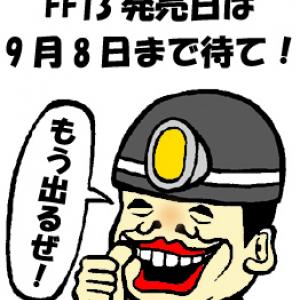 ついに2009年9月8日『ファイナルファンタジーXIII』発売日発表!