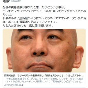 百田尚樹さんがラサール石井さんの動画に「言葉を失うひどさやった。あれは3分と見てられへん」とツイート ラサール石井さん本人も反応
