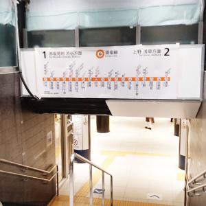 銀座線銀座駅の路線表示図が逆になっていたのはなぜ? 東京メトロ「1カ所のみ階段の方向が違い誤表記が発生しました」