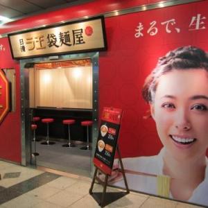 渋谷駅のホームにラ王が食べられるお店が出現! 醤油味と味噌味の2種類が期間限定で食べられる(動画)