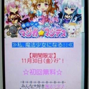 携帯ゲームで『魔法少女まどか☆マギカ』の激パクリゲーム『魔法少女マジカ☆マジデス』
