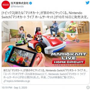 Nintendo Switch向けARレースゲーム『マリオカート ライブ ホームサーキット』は10月16日発売