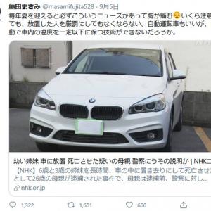 立憲民主・藤田まさみ市議「自動で車内の温度を一定以下に保つ技術ができないだろうか」 子供を車内放置のニュースでツイートし議論に