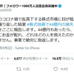 前澤友作さん「このコロナ禍で乱高下する株式市場に目が眩み」「事業で絶対に取返します」 株式投資で44億円の損失を出したとTwitterで報告
