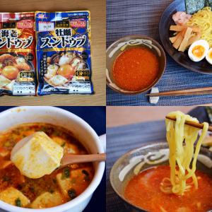 丸大食品「海老スンドゥブ」と「牡蠣スンドゥブ」がウマい! つけ麺のつけ汁にして食べたらもはや専門店の味!