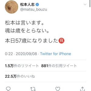 松本人志さん「松本は言います。魂は歳をとらない。本日57歳になりました」誕生日のツイートに祝福のメッセージ殺到