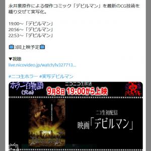 あの実写版映画「デビルマン」が9月8日19時よりニコ生で初配信! コメントが盛り上がること必至