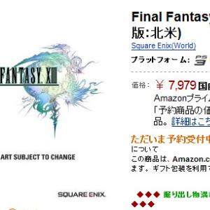 釣りじゃないよ! アマゾンで『ファイナルファンタジーXIII』予約開始!