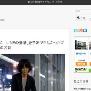 デコメール死亡「LINEの登場」を予測できなかったプロデューサーのお話