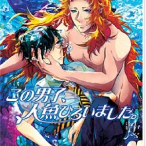 緑川光がオスの人魚役!?アニメ『この男子、人魚ひろいました。』DVDが発売