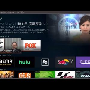 Amazonがメディアストリーミング端末「Fire TV」シリーズのメニュー画面にライブ配信コンテンツを集約した「ライブ」タブを提供開始