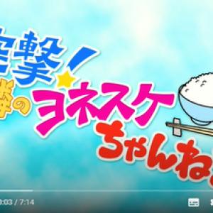 あのヨネスケさんがYouTubeチャンネルを開設しているぞ!(雑学言宇蔵の突撃隣の晩ごはん雑学)