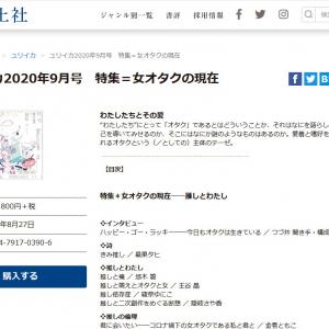 声優・悠木碧さんの寄稿文や「おけけパワー中島」でおなじみの作品も掲載 『ユリイカ』最新号「女オタクの現在――推しとわたし」