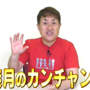 ものまね破壊王!神奈月さんがYouTubeを開設しているぞ!(雑学言宇蔵のものまね雑学)
