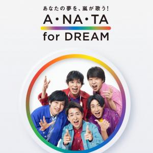 相葉雅紀が「A・RA・SHI」にのせ歌った夢「嵐の5人で……」にファン感涙「泣ける」「切実に実現して欲しい」