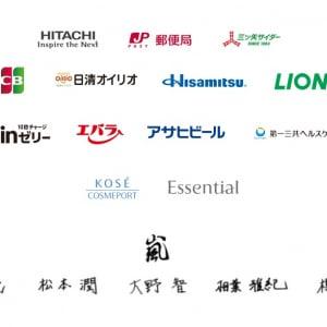 嵐×13企業コラボプロジェクト発表に反響「圧巻」「築き上げてきた信頼関係があるからこそ」「消費喚起力1位は伊達じゃないって感じのプロジェクト」