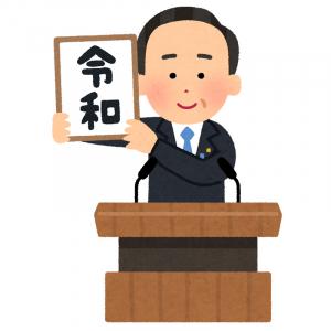 菅義偉官房長官が自民党の新総裁に選出 Twitterのトレンドには「ガースー黒光り内閣」がランクイン
