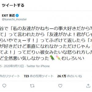 EXIT兼近さん 渋谷で写真撮影を頼まれ「だりぃ彼女みたいな怒られ方したんだけど全然悪い気しなかった むしろいい」ツイートに反響