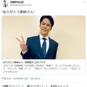 「半沢直樹」出演の宮野真守さん「ありがとう黒崎さん」「わたしも、無事(?)に、「掴まれ」ました!」ブログで語る