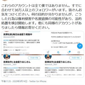 「お金配りおじさん」こと前澤友作さんの偽物がSNSで大量発生!前澤さん本人が注意喚起「法的処置を検討開始します」