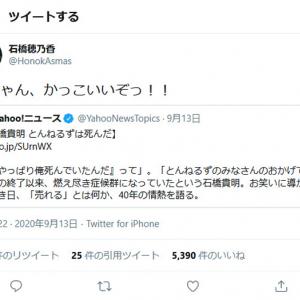 「とんねるずは死にました」石橋貴明さんのインタビュー記事が大反響 娘の石橋穂乃香さん「父ちゃん、かっこいいぞっ!!」
