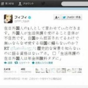 差別はネットの娯楽なのか(2)――外国人女性タレント・フィフィ「在日外国人の生活保護受給はおかしい」「なぜ愛する母国に帰らないのか?」