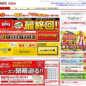 2012年最終回が販売中 『楽天toto』を使えば超カンタンに『BIG』が買えるぞ