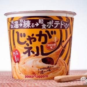 【間食以上、食事未満】1分練って食べる『じゃがネルコロッケ味カップ』は軽食の新しい提案!【小腹退治】
